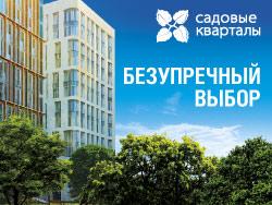Элитный комплекс клубных домов «Садовые Кварталы» Рассрочка 0% до 15 месяцев.
